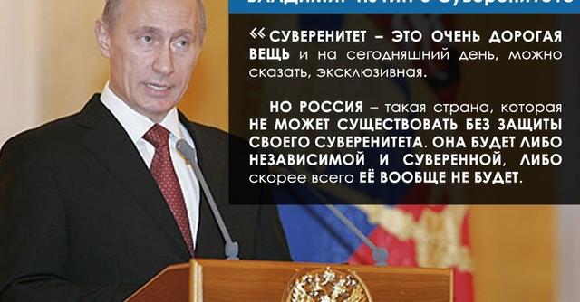 Россия будет суверенной!
