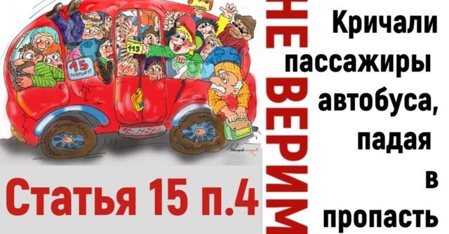 А можешь на минутку представить, что Россия — это автобус, а ты в нём пассажир?