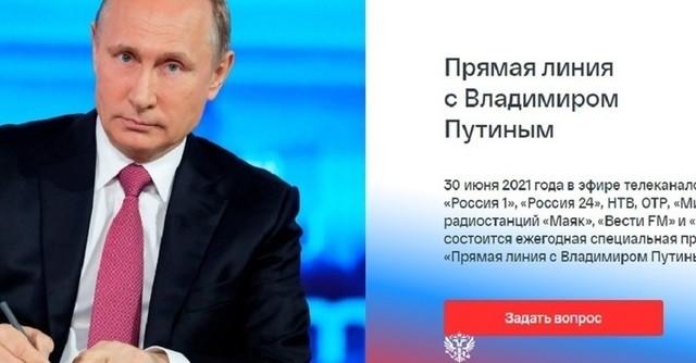 Личное ощущение о прямой линии с Путиным.