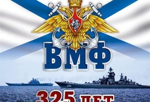 325 лет Военно-Морскому Флоту России!
