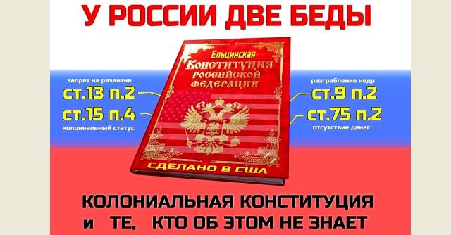 КОНСТИТУЦИЯ РФ - КОНСТИТУЦИЯ КОЛОНИИ!