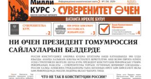№1 (56) 2020 на татарском языке